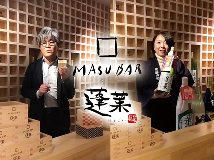 """「大橋量器」×「渡辺酒造店」日本酒バー""""MASU BAR 蓬莱""""のこだわり紹介"""