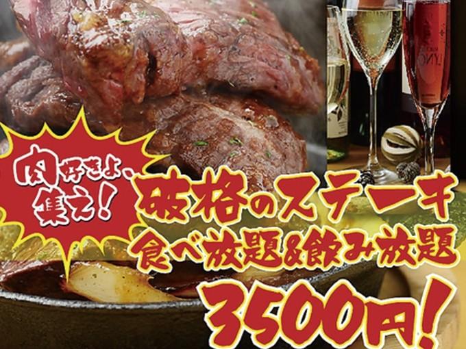 肉好きよ集え★ステーキ食べ放題&飲み放題スタート!今だけ 4000円→3500円