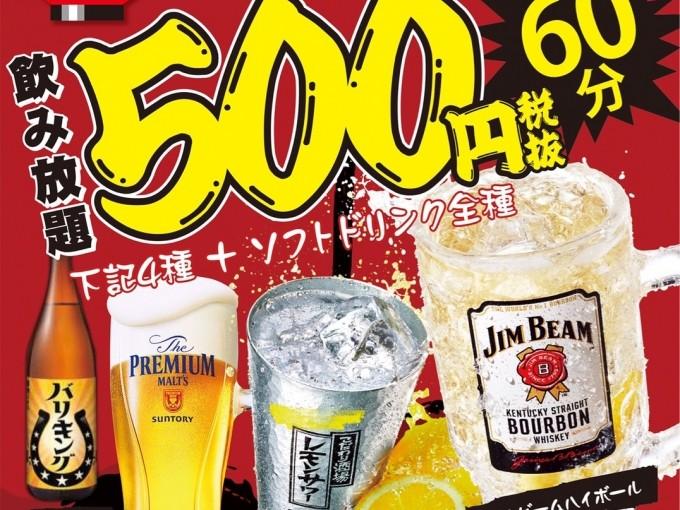 ついに今月でラスト!!いよいよ今週日曜日から!!60分飲み放題500円!!