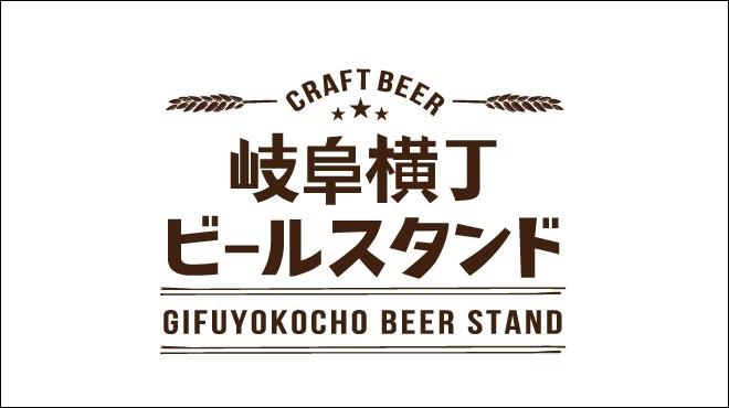 岐阜横丁ビールスタンド